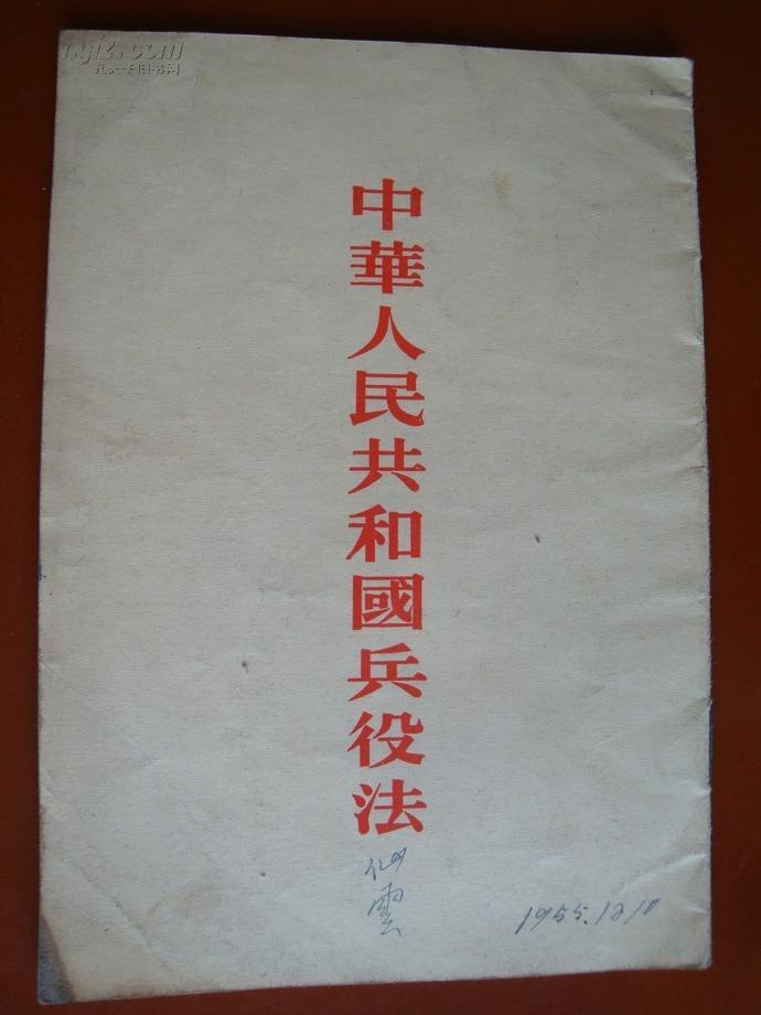 中华人民共和国兵役法(55年1版2印繁体竖排)