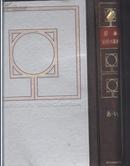 日本百科大事典 第一卷 小学馆版本