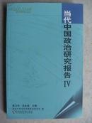 当代中国政治研究报告IV、 VI  共2本