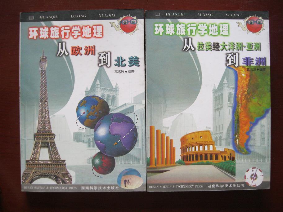 环球旅行学地理---从欧洲到北美.从拉美经大洋洲.亚洲到非洲(两册合售)