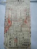 8758   民国1946年粤南 《南海县政府35年第2期及36第一期征收田赋及借粮收据》