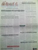 【报纸】解放军报 2008年11月15日【胡锦涛离京出席金融峰会和APEC会议并对四国进行国事访问】