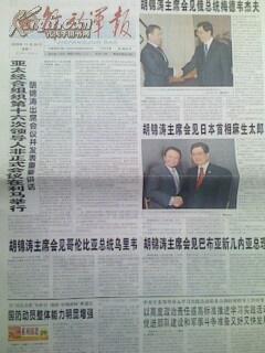 【报纸】解放军报 2008年11月24日【今日8版 共4版】【亚太经合组织第十六次领导人非正式会议在利马举行】