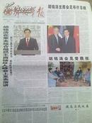 【报纸】解放军报 2008年11月23日【胡锦涛在亚太经合组织工商领导人峰会上发表演讲】【张文碧同志逝世】