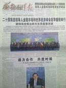 【报纸】解放军报 2008年11月16日【二十国集团领导人金融市场和世界经济峰会在华盛顿举行】
