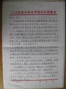 手札:李英华致湖北省楹联学会副会长李继尧信札 二页.