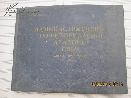 【36】административно териториальнов деление сша美国的行政区划   1964年俄文版