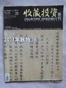 收藏投資導刊(2011年11月號上半月刊)〔古典卷〕