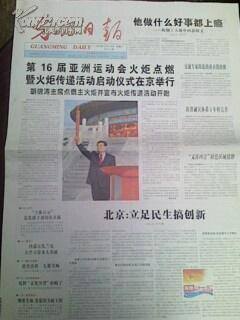 报纸  光明日报2010年10月13日  今日12版  全12版【第16届亚洲运动会火炬点燃暨火炬传递活动启动仪式在京举行】