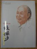 陆俨少(中国名画家全集 今日美术馆书库)全铜版纸彩印
