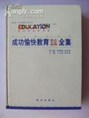 成功愉快教育模式方法案例全集 (上)  +644+