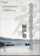 杭州市旅游資源分析與評價:桐廬卷
