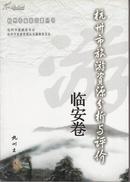 杭州市旅游資源分析與評價:臨安卷