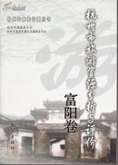 杭州市旅游資源分析與評價:富陽卷