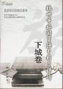 杭州市旅游資源分析與評價:下城卷