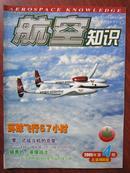 航空知识 2005年4期总第408期
