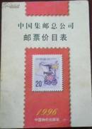 【中国集邮总公司邮票价目表1996】