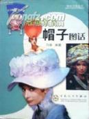冠冕堂皇:帽子图话