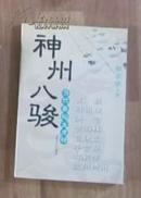 神州八骏(当代象坛龙虎榜)