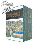 中国历史地图集(精装)16开 精装函套8卷