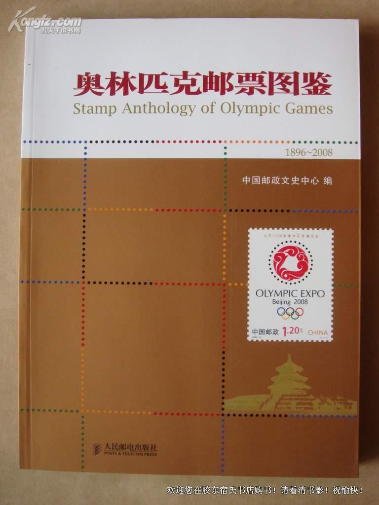 奥林匹克邮票图鉴(1896--2008)