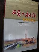 可爱的新疆——共和国之最(新疆维吾尔自治区成立50周年献礼作品,讲述新疆解放50多年来的辉煌成就)仅2000册