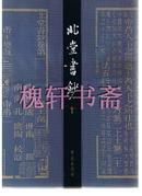 北堂书钞(全两册)精(现货)
