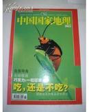 中国国家地理2003.2(食品安全/巧克力/寻虫记)