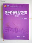 国际贸易理论与实务(第2版)全新电大教材