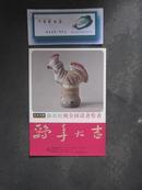 美术观察2005年年历卡(赠品,订单书款满10元即赠)(12)