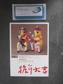 美术观察2004年年历卡(赠品,订单书款满10元即赠)(7)