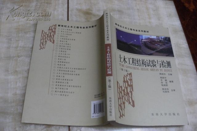 新世纪土木工程专业系列教材:土木工程结构试验与检测(第2版 有书影)