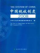 2008中国税收制度