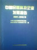 2001-2006中国民营科技企业发展报告