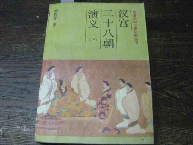(晚清民国小说研究丛书)汉宫二十八朝演义(下册)【2012.5.19】