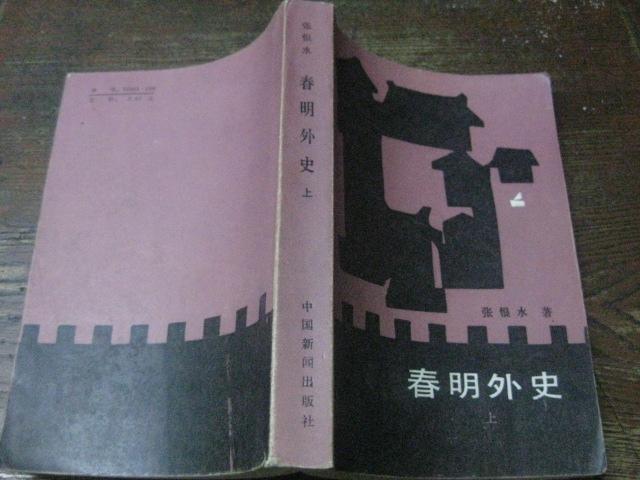 春明外史(上册)【2012.5.19】