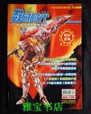 数码时代  IT电脑时尚类首选刊物 (2004.5A)  (VOL.9)(S-TV格斗传说《豪血寺3》)《广东麻将》网络版客户端