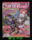游戏机实用技术(2011.3A)(第5期) (总第269期)(死亡空间2)(战场的女武神3)