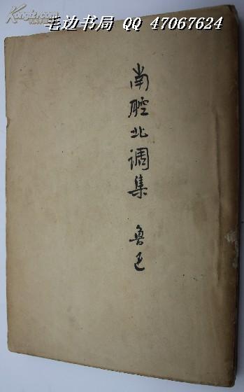 鲁迅三十年集《南腔北调集》