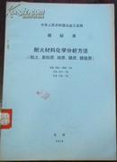 【中华人民共和国冶金工业部 部标准 耐火材料化学分析方法(粘土、.....】YB 365~366-75 YB 377-75 YB 778-75
