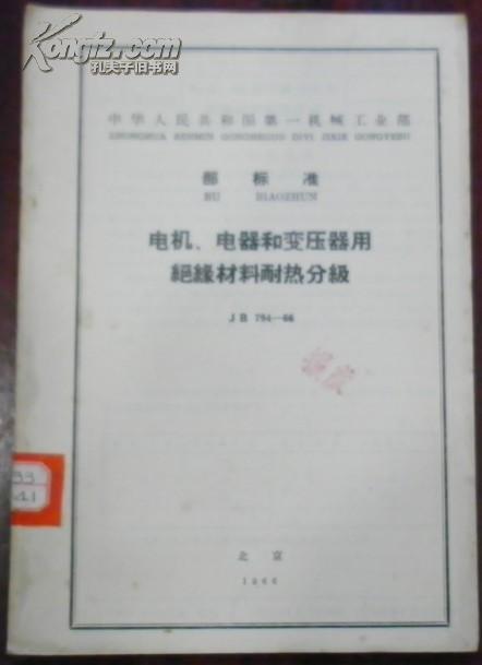 【中华人民共和国第一机械工业部 部标准 电机、电器和变压器用绝缘材料耐热分级】JB 794-66
