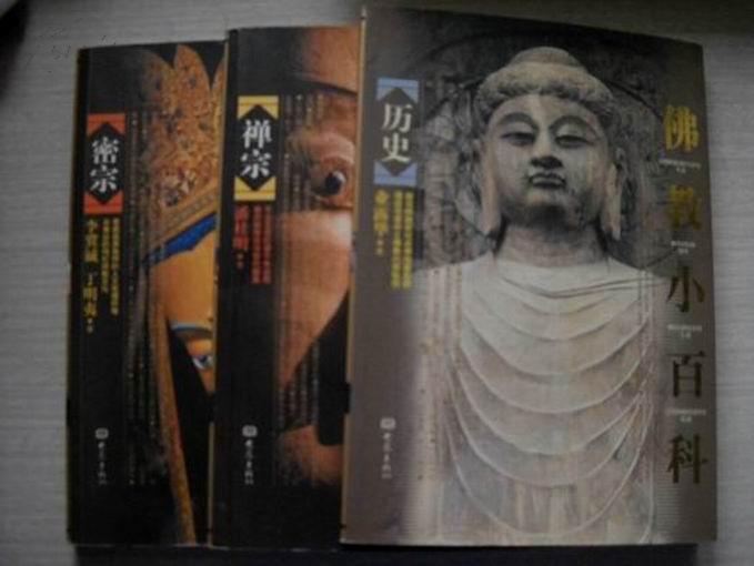 佛教小百科:密宗、禅宗、历史(16开铜版彩印) (三本合售)