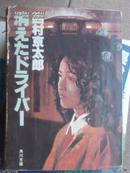 消えたドライバー (日文原版,西村京太郎 著)