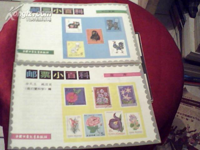 邮票小百科(宇宙航行、十二生肖、花卉、体育 )4本