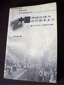 中国传统伦理与近代资本主义——兼评韦伯《中国的宗教》