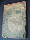 山东解放区课本——小学国语课本(二年级用上册)土纸印刷