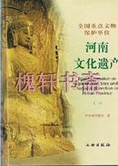 河南文化遗产:全国重点文物保护单位(一)