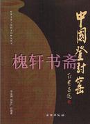 中国登封窑(中华之源与嵩山文明研究丛书)
