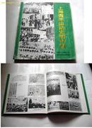 上海青年运动史图片集