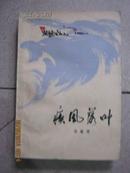-【疾风落叶(1977年一版一印)